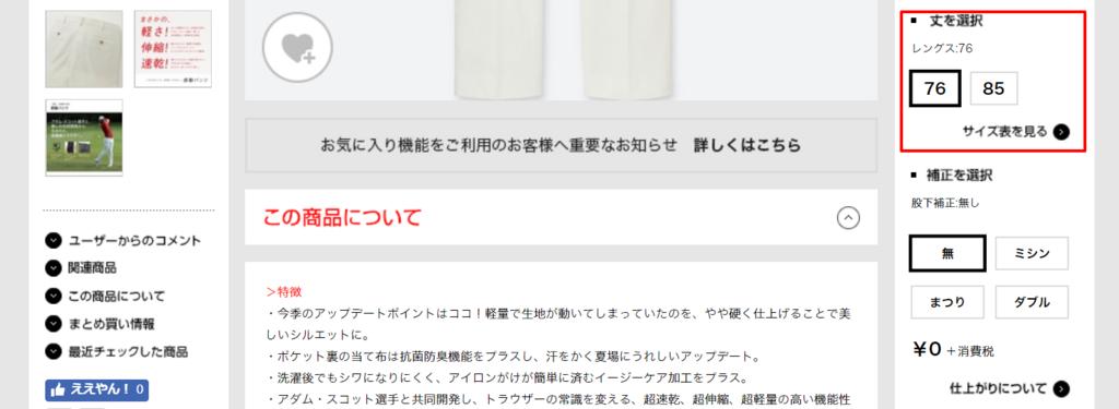 感動パンツ(ウルトラライト・コットンライク)