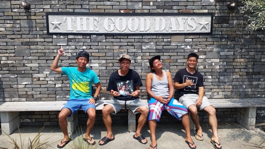 f:id:surfingsurfing:20170803163401j:plain