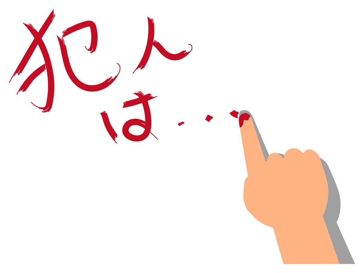 f:id:surudoi_ahiru:20200827135229j:plain