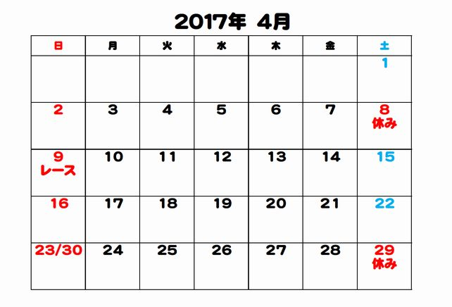 f:id:suruga_speedway:20170331111806j:plain