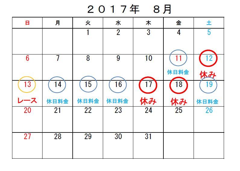 f:id:suruga_speedway:20170731175238j:plain