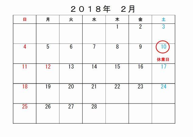 f:id:suruga_speedway:20180129115256j:plain