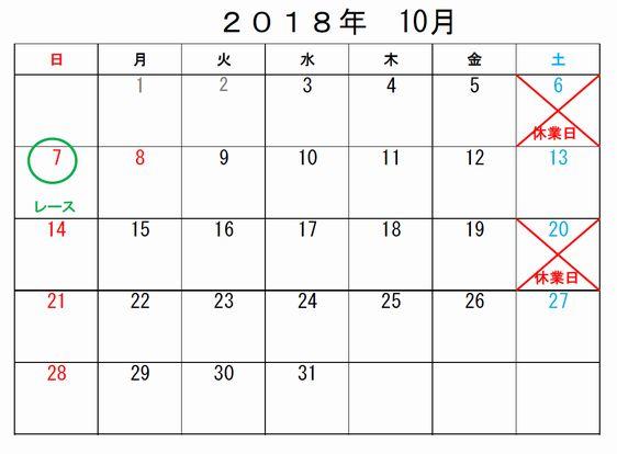 f:id:suruga_speedway:20180921130231j:plain