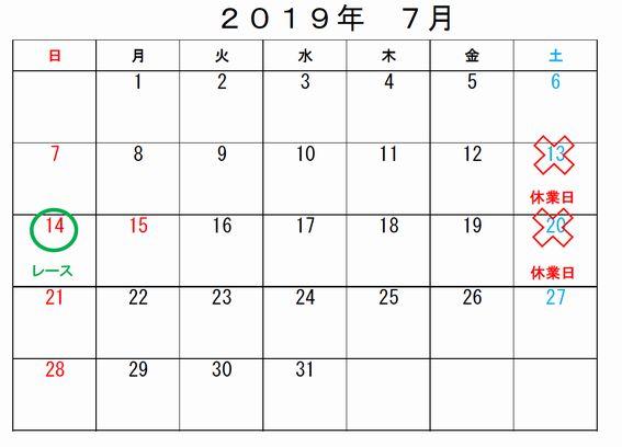 f:id:suruga_speedway:20190701112135j:plain