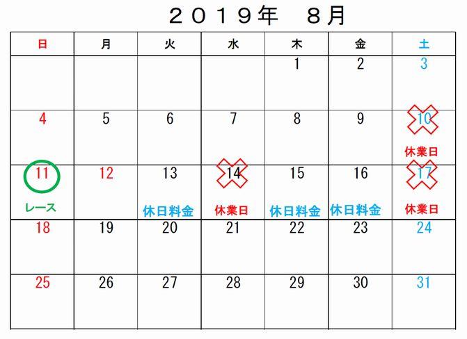 f:id:suruga_speedway:20190731113414j:plain