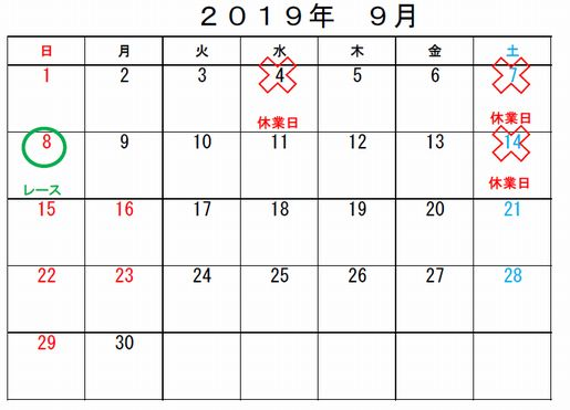 f:id:suruga_speedway:20190827155445j:plain