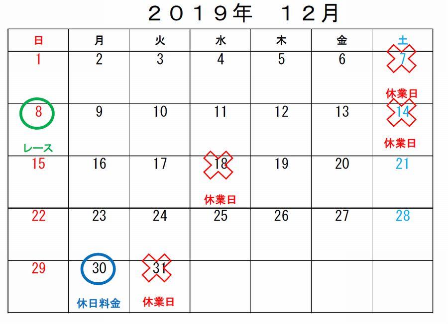 f:id:suruga_speedway:20191127092136j:plain
