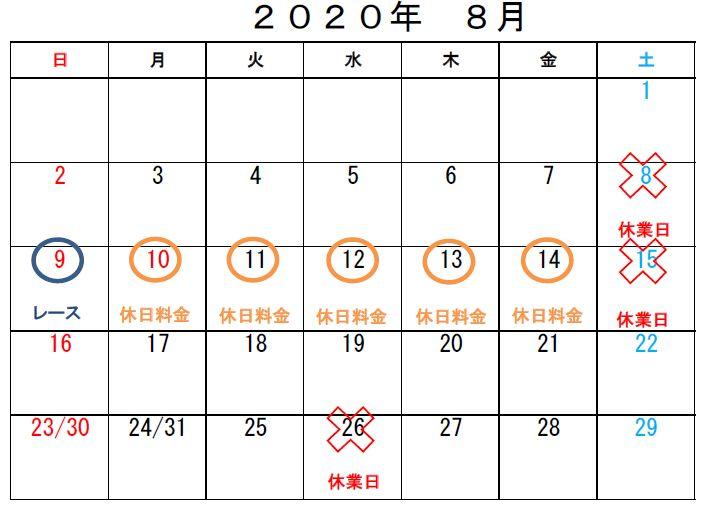 f:id:suruga_speedway:20200730132458j:plain