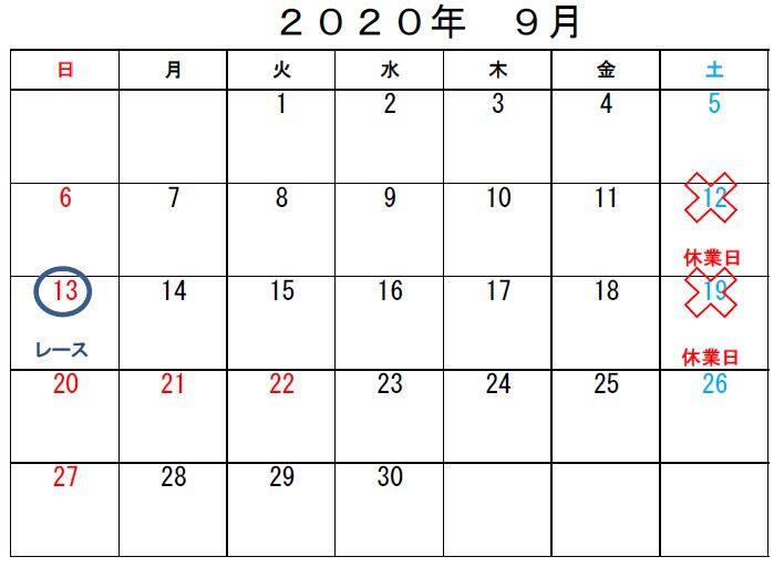 f:id:suruga_speedway:20200825100955j:plain