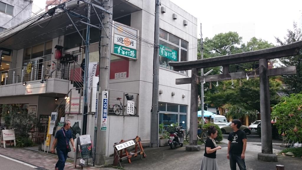 f:id:surugaji-today:20161025201217j:plain