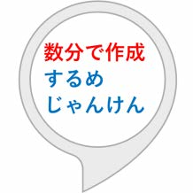 f:id:surumegohan:20181204013522p:plain