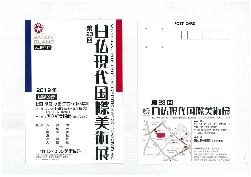 f:id:surusumi1211:20181209210232j:plain