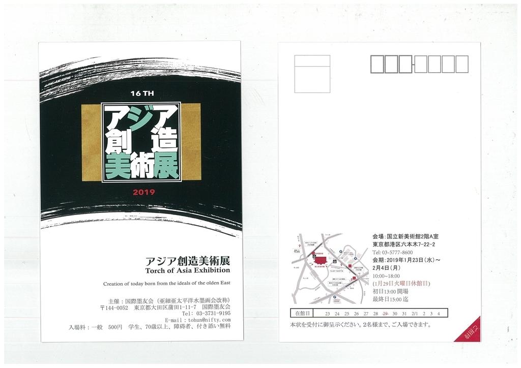 f:id:surusumi1211:20181209210306j:plain