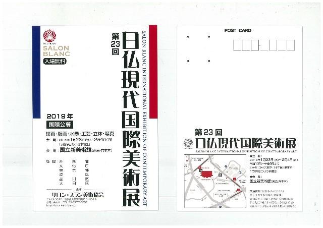 f:id:surusumi1211:20190122182822j:image