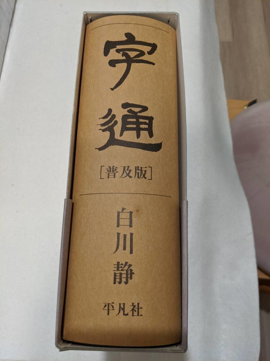 f:id:surusumi1211:20210216012331j:plain
