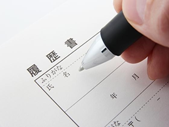 日本の履歴書