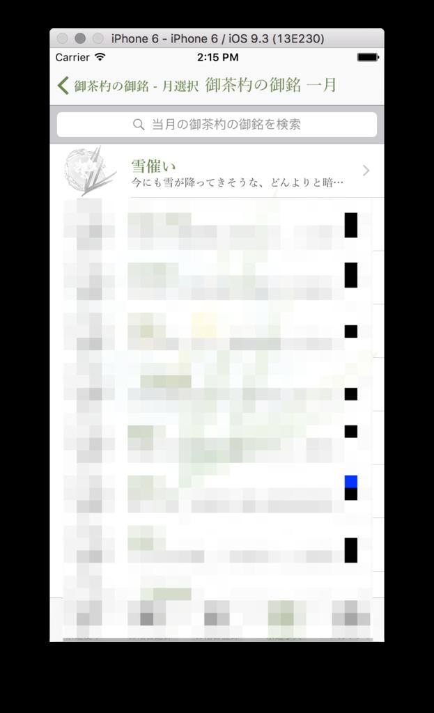 f:id:susanne:20160907143444p:plain