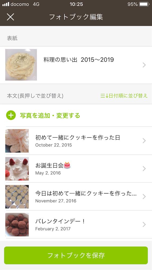 f:id:sushi1051027:20190202113849p:image