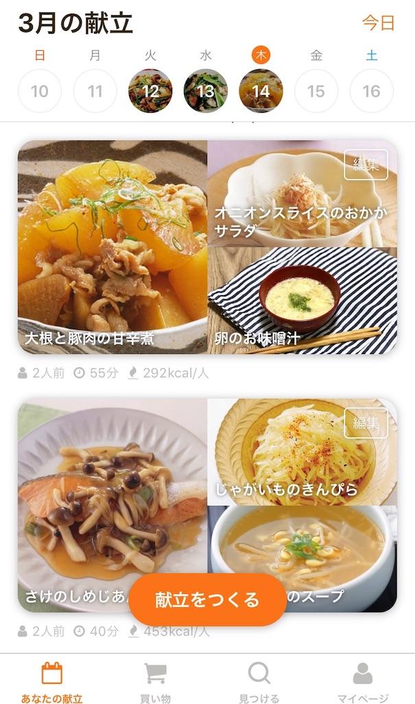 f:id:sushi1051027:20190313104702j:image