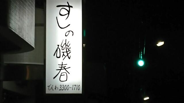f:id:sushi514:20170120152423j:image