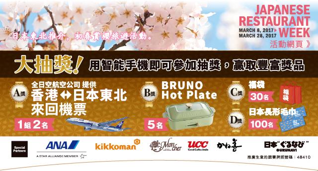 日本餐廳美食週活動 in Hong Kong|香港