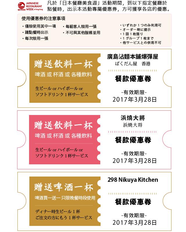 餐飲優惠券|日本餐廳美食週活動 in Hong Kong