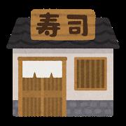 f:id:sushigokoro:20190215120201p:plain