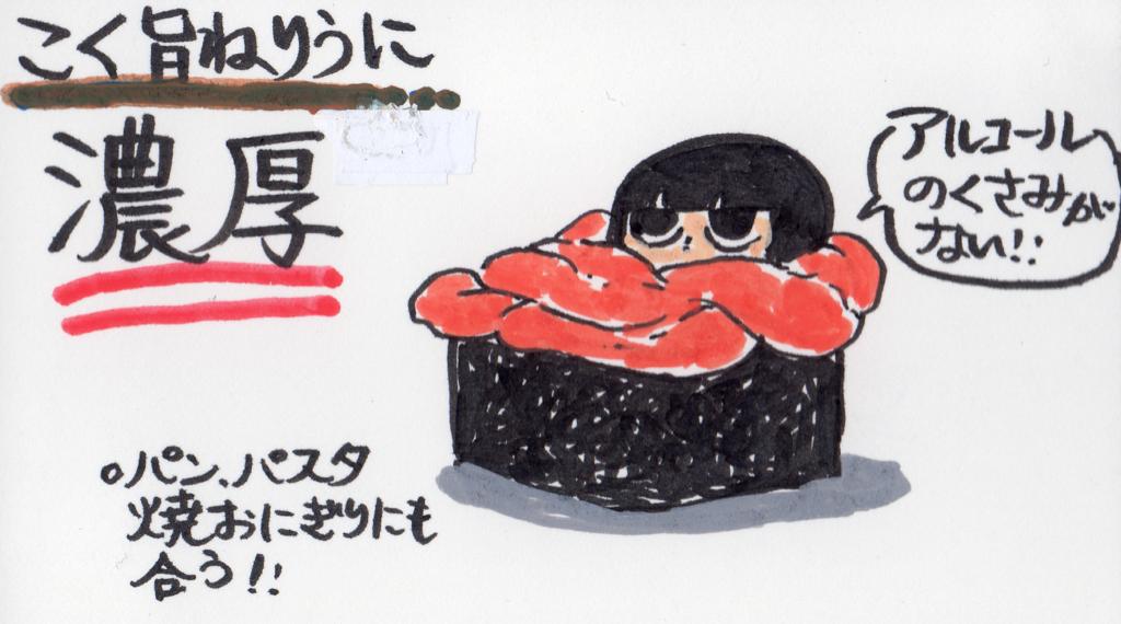 f:id:sushikobito:20160721225402p:plain