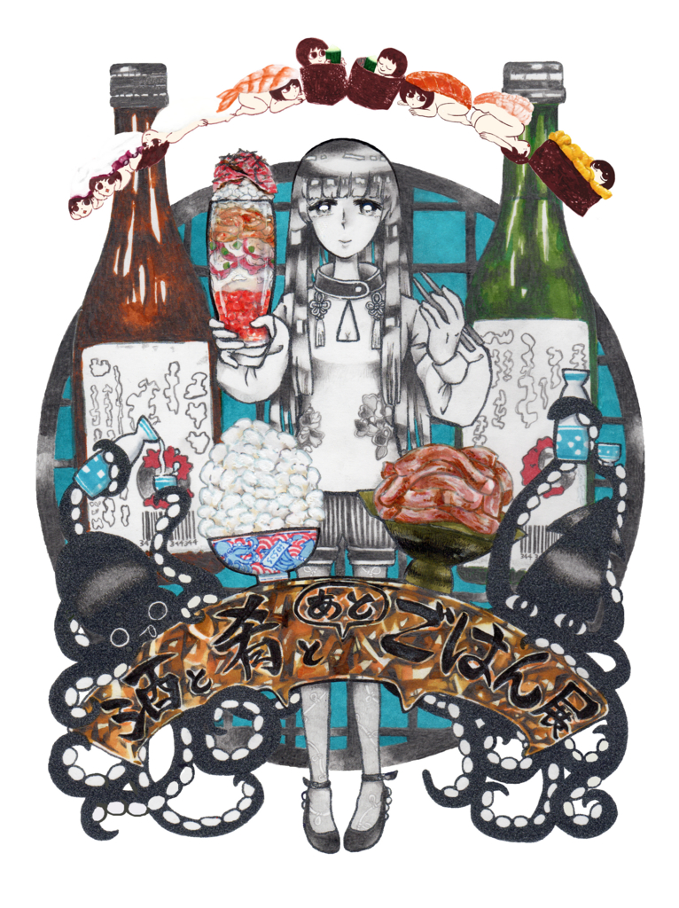 f:id:sushikobito:20161106221951j:plain