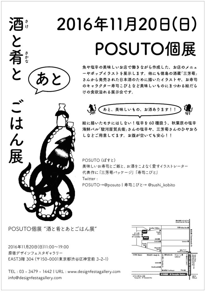 f:id:sushikobito:20161106224803p:plain