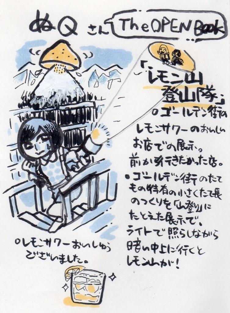 f:id:sushikobito:20170205133523j:plain