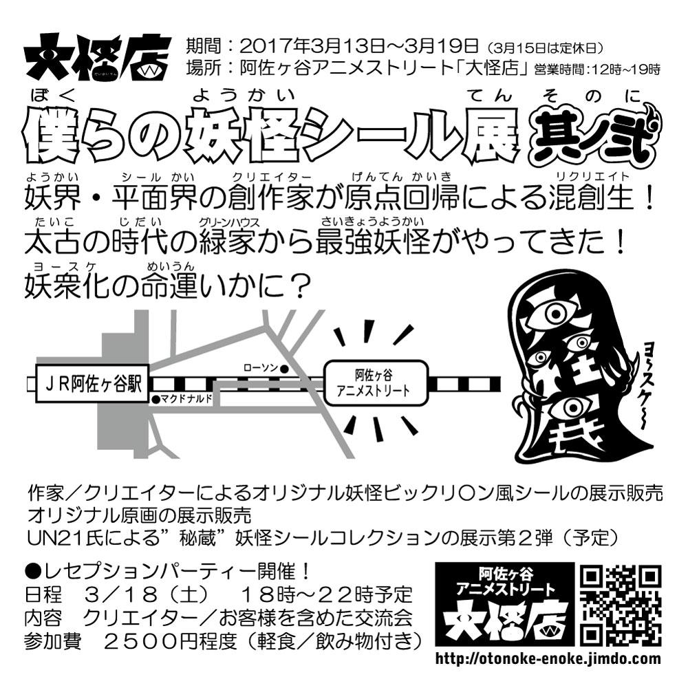 f:id:sushikobito:20170314155259j:plain