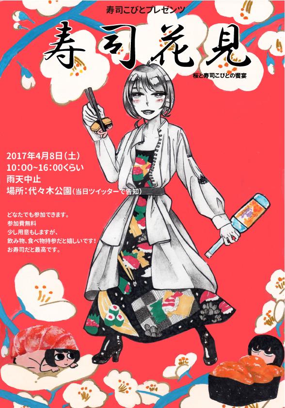 f:id:sushikobito:20170406232954j:plain