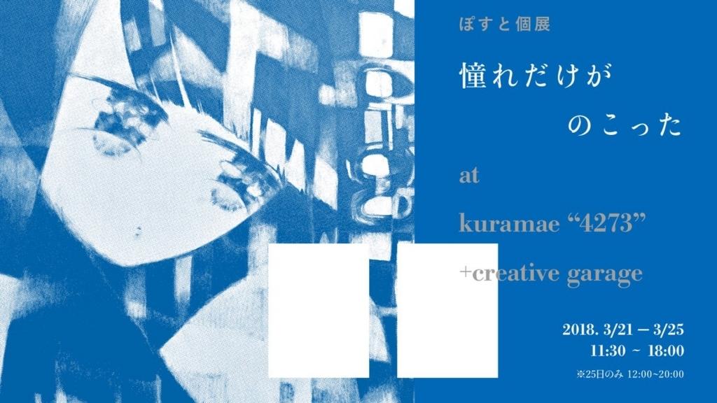 f:id:sushikobito:20180418003507j:plain