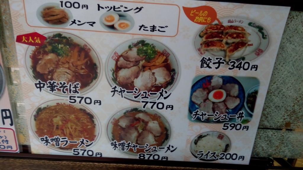 f:id:sushimen:20161025212624j:plain