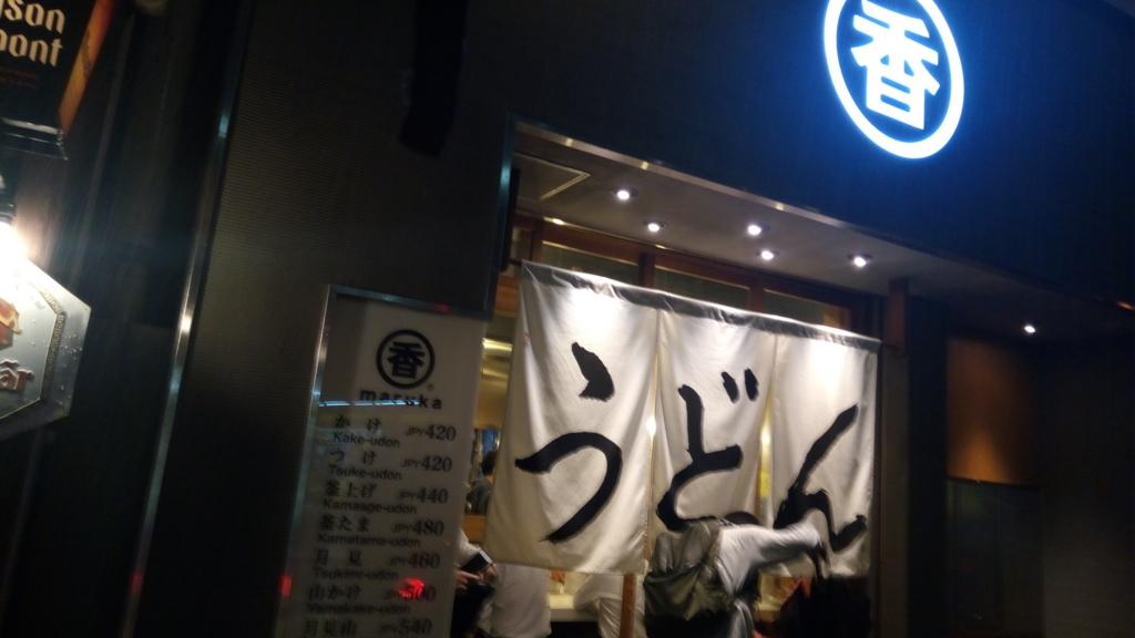 f:id:sushimen:20161027084320j:plain
