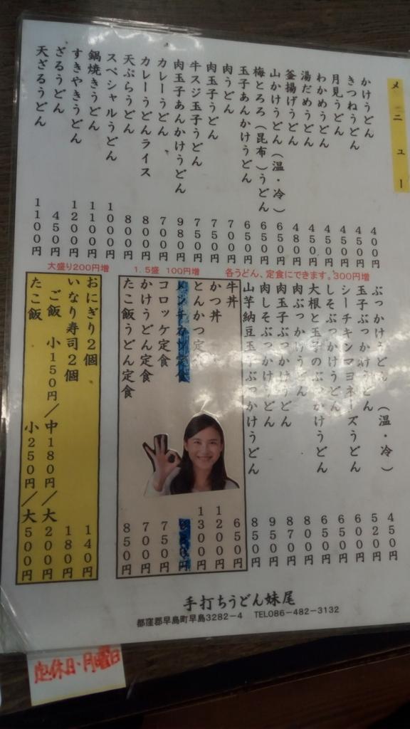 f:id:sushimen:20161106135805j:plain