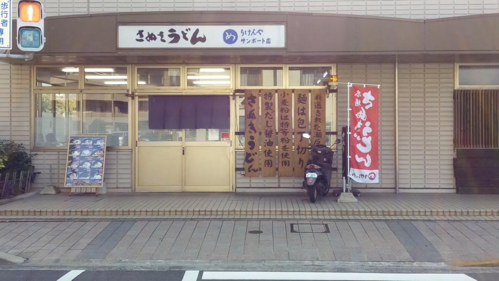 f:id:sushimen:20161106172304j:plain