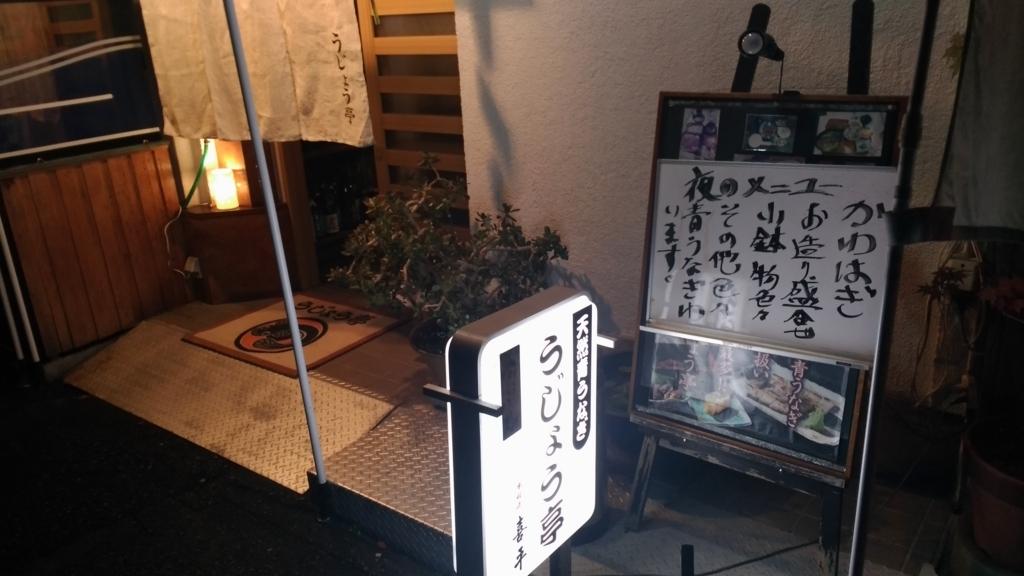 f:id:sushimen:20171112090821j:plain