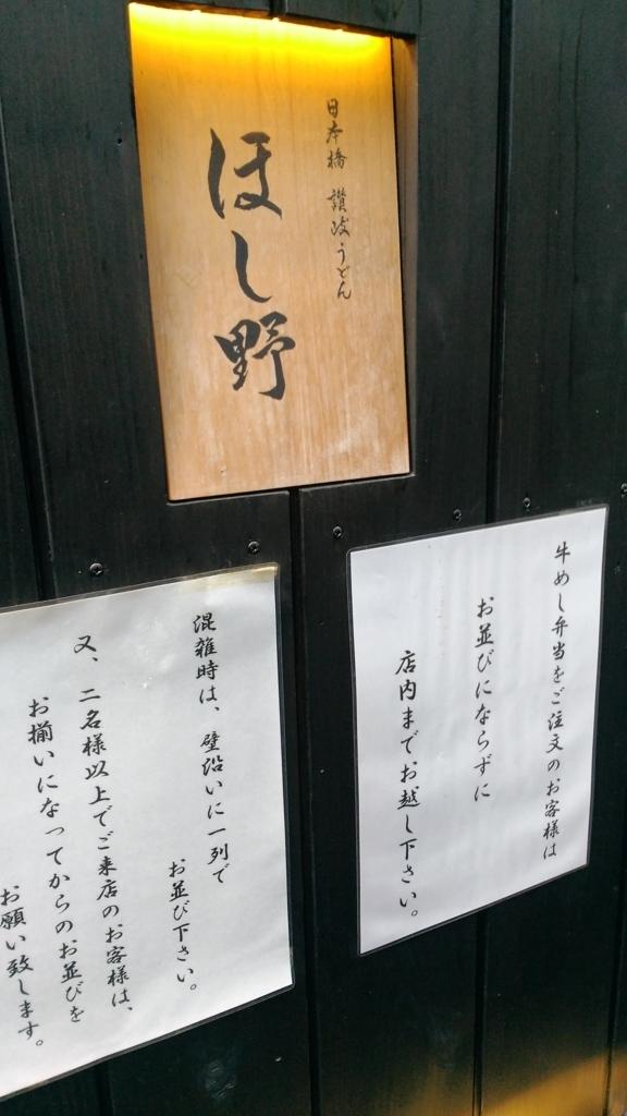 f:id:sushimen:20171125011235j:plain