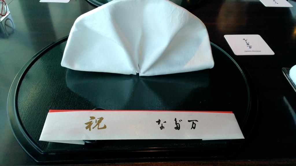 f:id:sushimen:20171127093925j:plain