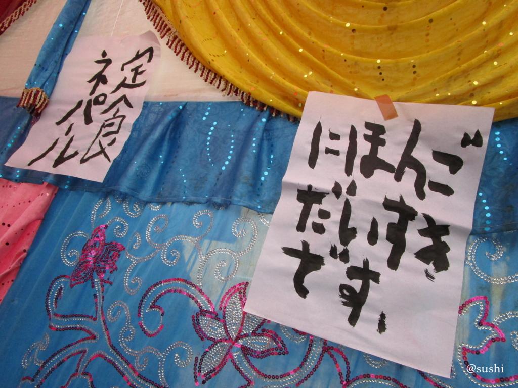 f:id:sushisangiita:20161020022047j:plain