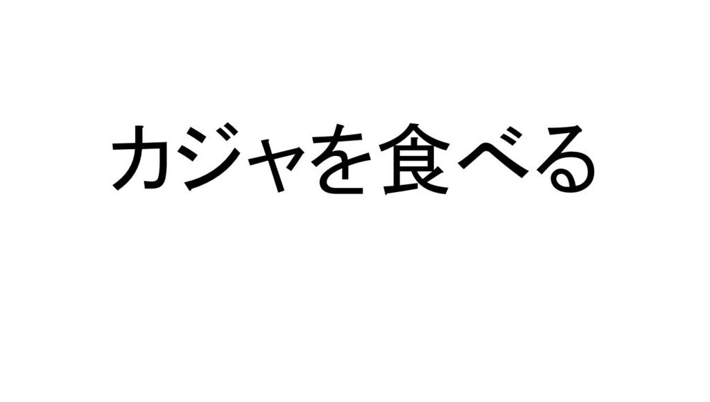 f:id:sushisangiita:20171029231719j:plain