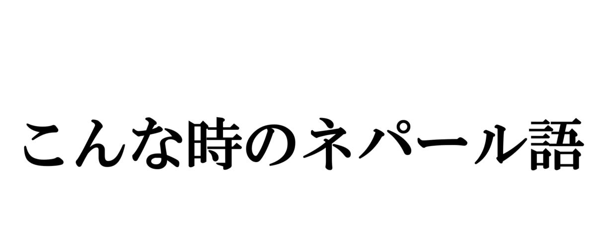 f:id:sushisangiita:20200428235915p:plain