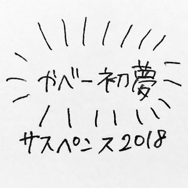 f:id:sushithunder:20180102181440j:image