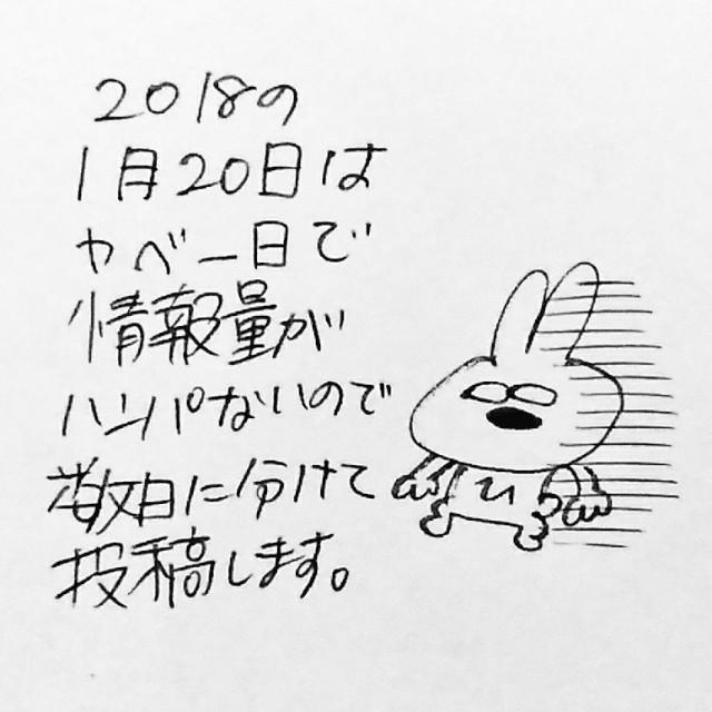 f:id:sushithunder:20180120184905j:image