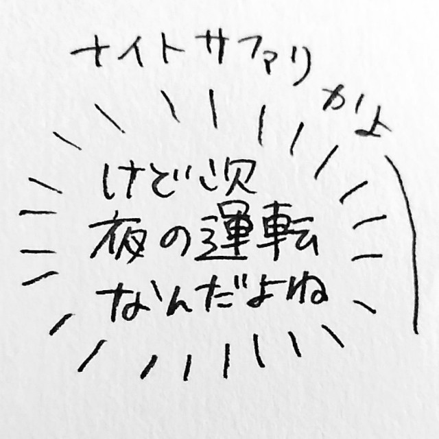 f:id:sushithunder:20180207151414j:image
