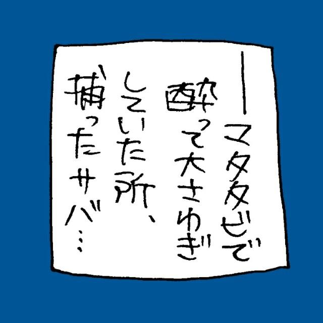 f:id:sushithunder:20181104212624j:image