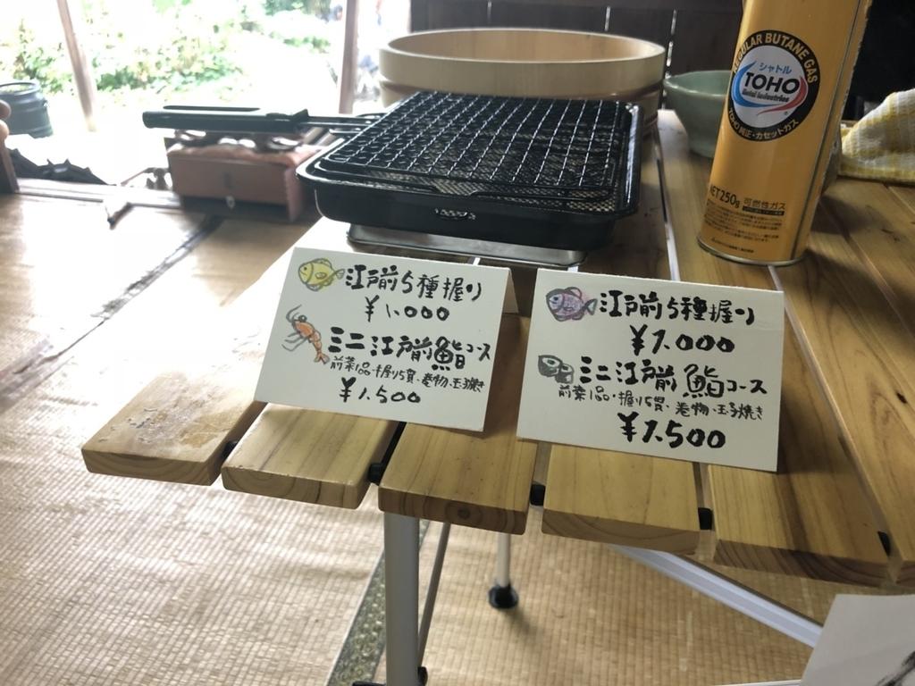 f:id:sushitomokai:20180903231235j:plain