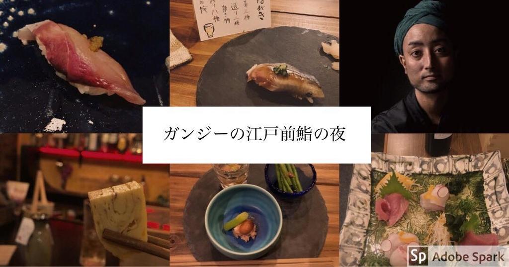 f:id:sushitomokai:20181018140818j:plain